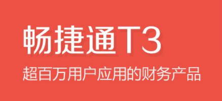 暢捷通T3
